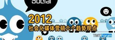 TMT2012社会化媒体营销六个趋势观点