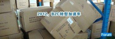2012,B2C转型加速年