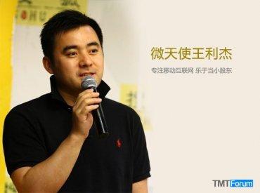 微天使王利杰:专注移动互联网 乐于当小股东