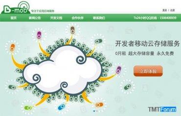 Bmob,国内第一家免费专注于移动应用云存储的平台