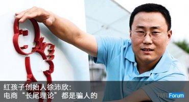 """红孩子创始人徐沛欣:电商""""长尾理论""""都是骗人的"""