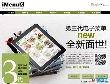 iMenuX,基于iPad、iPhone的互联网电子菜单系统