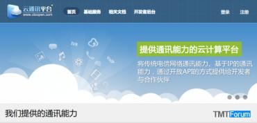 云通讯:为创业者提供通讯能力的云计算平台