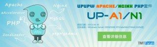 Apache/Nginx绿色PHP服务器套件 UPUPW