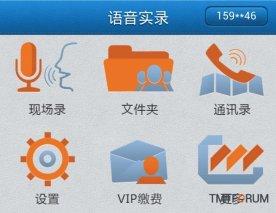 语音实录,提供公证服务的通话录音软件