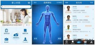 """传统医疗巨头布局移动医疗市场,泰和诚""""掌上好医""""通过好医连接码和二维码以熟人关系打造诊后医患强沟通平台"""