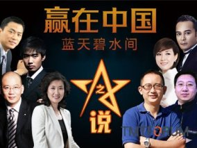 真人秀《赢在中国蓝天碧水间》开播时间及在线观看地址