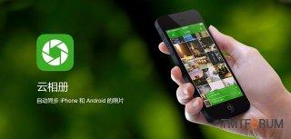 """豌豆荚有iOS产品了 发布""""云相册"""""""