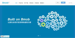 以BaaS 服务提供商 Bmob 为切入点,谈为何 BaaS 服务提供商现在是丑小鸭,未来是白天鹅