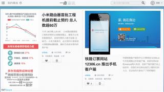 """兴趣门户阅读App""""一点资讯""""上线网页版"""