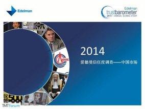 爱德曼报告:在中国,在线搜索引擎的信任度首次超过传统媒体,社交媒体的信任度为78%
