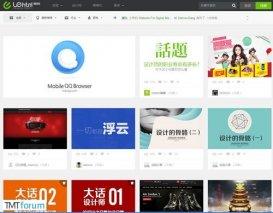 设计师交流平台 网页设计 界面设计:UEhtml