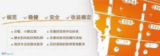 看Zopa董事长投资的中国P2P借贷公司信而富如何做风控?
