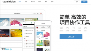 Teambition 网页端& iOS 端更新体验