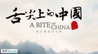 从舌尖上的中国看特产类旅游商品开发之道