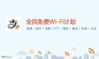 """O2O入口之战即将打响,支付宝推进""""免费WiFi""""项目"""