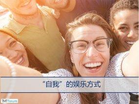 爱德曼《2014全球娱乐报告》于北京发布