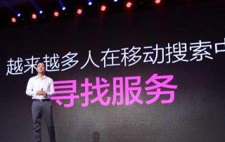李彦宏百度世界演讲全文:移动时代传统产业如何拥抱互联网