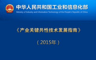 工信部发布《产业关键共性技术发展指南(2015年)》,涉及医药行业4大类技术